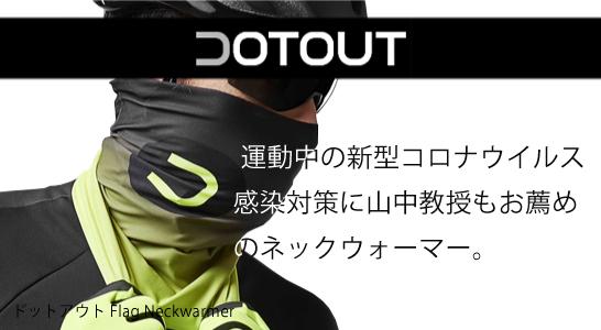 コロナウィルス対策!マスクの代わりにネックウォーマー。