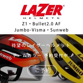 待望のレイザーヘルメットチームカラー予約開始。